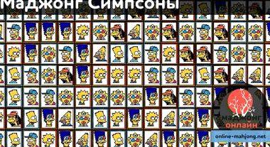 Маджонг симпсоны во весь экран играть бесплатно