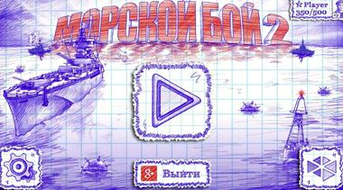 Морской бой 2 игра