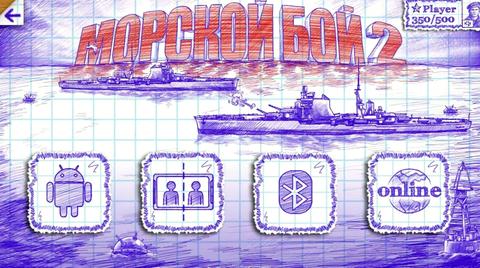 Морской бой 2 игра жизни простого, но безумного таксиста