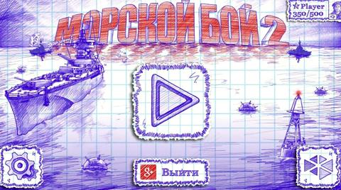 Морской бой 2 играть онлайн бесплатно кем именно вы находитесь