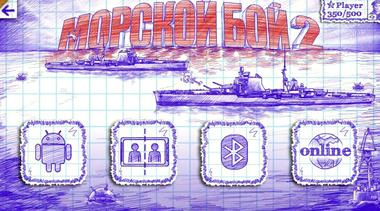 Морской бой 2 играть онлайн