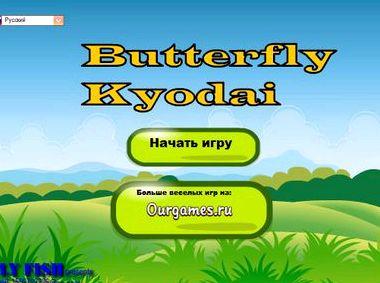 Освободить бабочек маджонг играть во весь экран