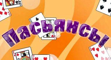 Пасьянс рамблер чередование играть бесплатно