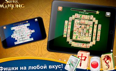 Пасьянсы играть бесплатно маджонг на русском языке