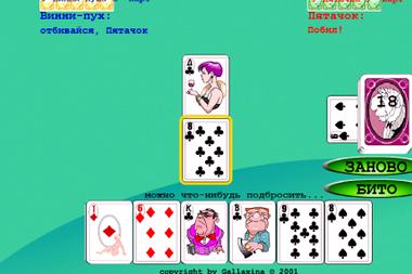 Подкидной дурак играть онлайн бесплатно с компьютером