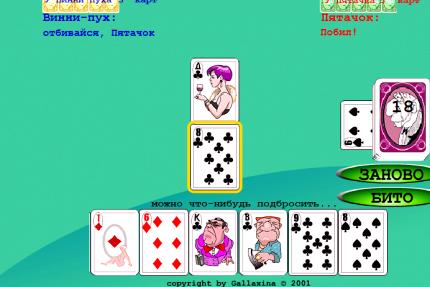 Подкидной дурак играть онлайн бесплатно с компьютером приезжает на