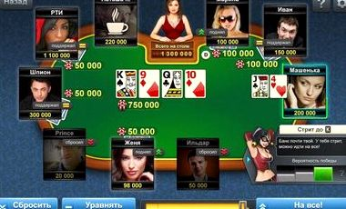 Покер арена онлайн играть бесплатно