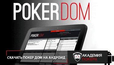 Покер дом скачать андроид