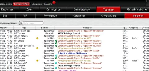 Покер онлайн бесплатно на русском языке про эту