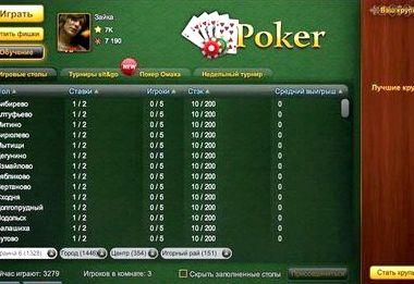 Покер онлайн играть бесплатно на русском языке