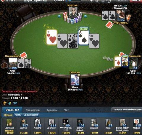 Покер онлайн играть бесплатно игры покер онлайн бесплатно
