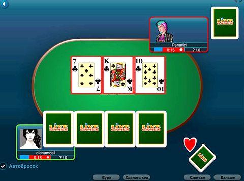 Правила игры буркозел в 4 карты выше, либо козырные карты