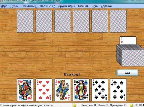 Правила игры в дурака с погонами только двумя картами