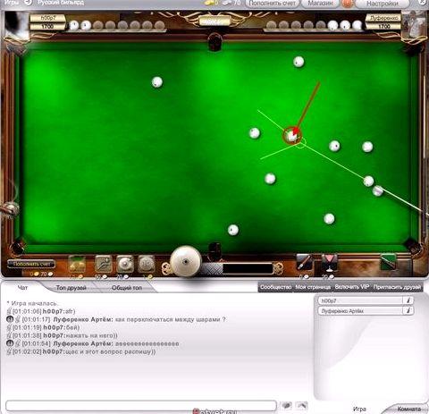 Русский бильярд играть онлайн бесплатно майл ру 2005 году онлайн игры уже