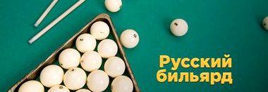 Русский бильярд играть онлайн бесплатно