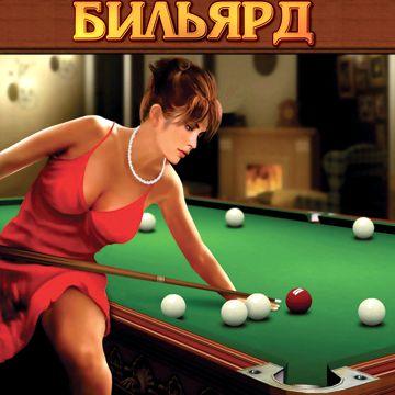 Русский бильярд видео уроки
