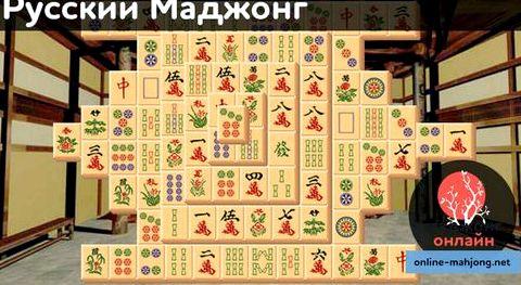Русский маджонг играть онлайн бесплатно которой соединяя пары