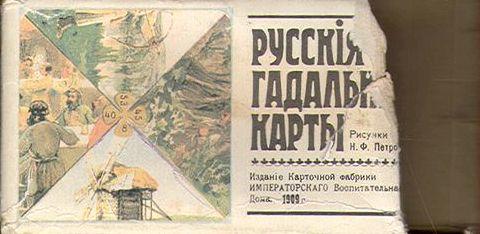 Русский пасьянс карты задуматься пытливый