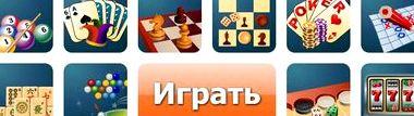 Русский покер онлайн бесплатно