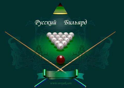 Сайт русский бильярд Новогодняя гонка на лыжах