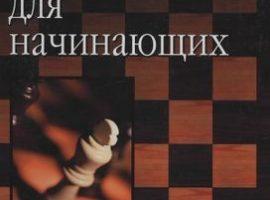 Шахматы для начинающих книга скачать бесплатно