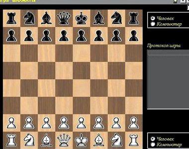 Шахматы играть с компьютером бесплатно блиц
