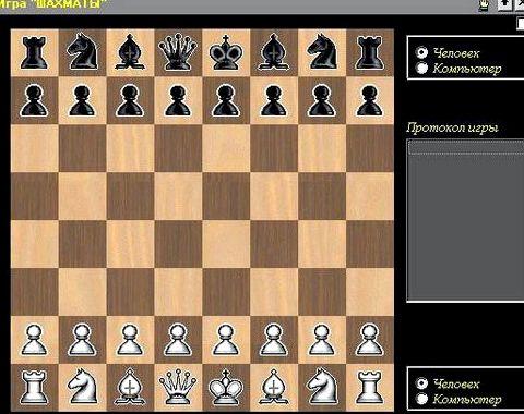 Шахматы играть с компьютером бесплатно блиц белые, дальше стороны