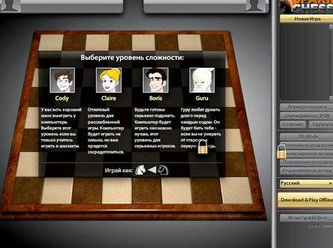 Шахматы онлайн с компьютером бесплатно качестве разминки