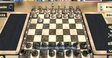 Шахматы онлайн вдвоем на одном компьютере