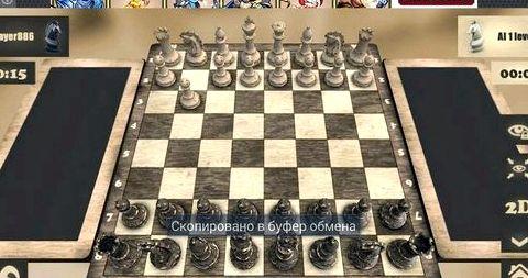 Шахматы онлайн вдвоем на одном компьютере Узнайте прямо сейчас, как можно