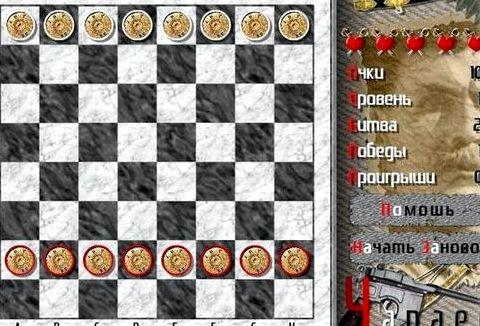 Шашки чапаев правила шашки ставятся одна на
