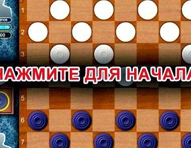 Шашки для детей онлайн играть бесплатно