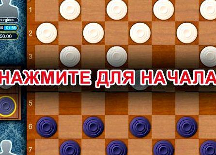 Шашки классические играть онлайн Зомби не могут прыгать