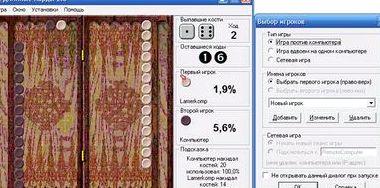 Скачать бесплатно длинные нарды на русском языке