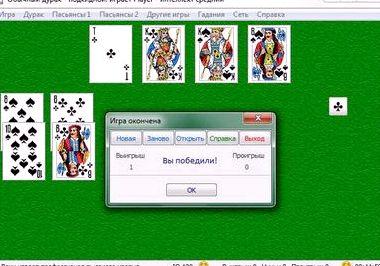 Скачать бесплатно игру дурак 2