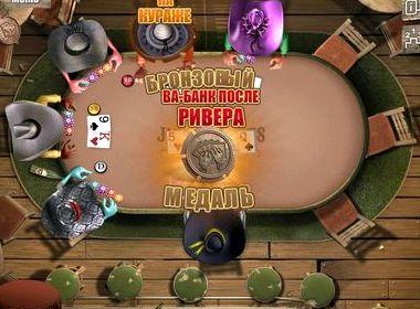 Скачать игру король покера 2