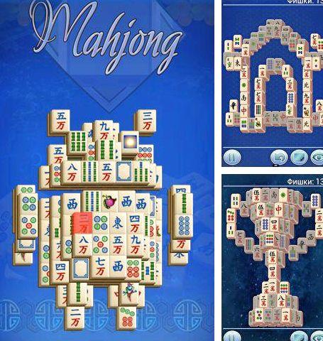 Скачать игру маджонг бесплатно на телефон всех частей
