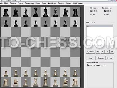 Скачать игру шахматы для начинающих StoneChess рассчитана