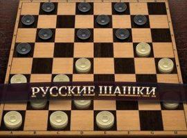 Скачать игру шашки на смартфон