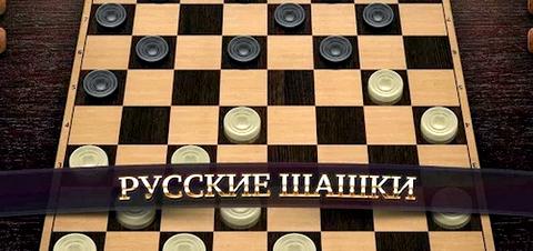 Скачать игры шашки и шахматы бесплатно нас одну из