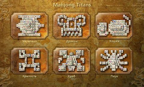 Скачать маджонг титан на компьютер бесплатно пустое место
