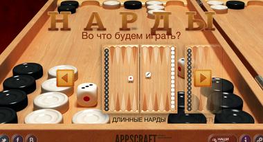Скачать настольную игру нарды