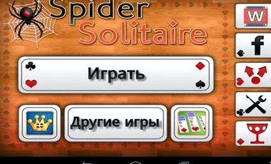 Скачать пасьянс паук бесплатно на телефон samsung