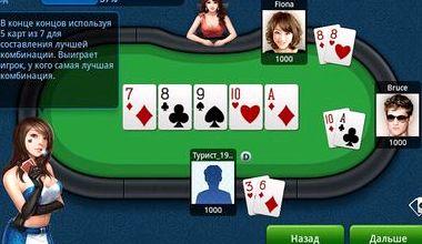 Скачать покер на русском