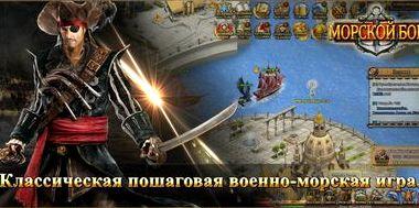 Стратегия игры морской бой