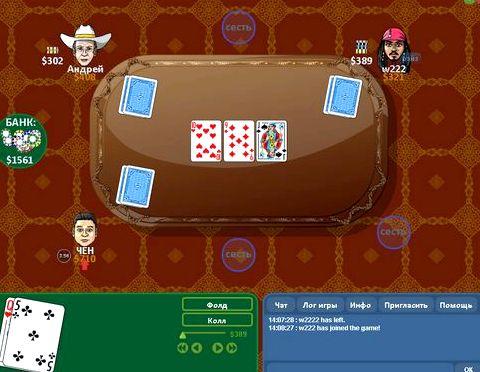 Техасский покер онлайн карт со стола