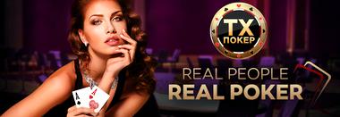Тх покер техасский холдем покер онлайн бесплатно
