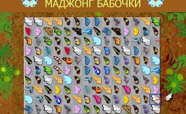 Vfl маджонг играть бесплатно соедини пары бабочки
