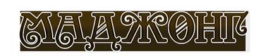 Vfl маджонг играть бесплатно соедини пары